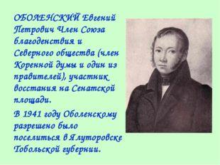 ОБОЛЕНСКИЙ Евгений Петрович Член Союза благоденствия и Северного общества (чл