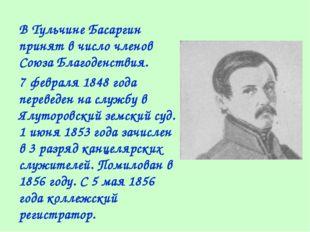 В Тульчине Басаргин принят в число членов Союза Благоденствия. 7 февраля 1848