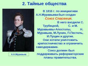 2. Тайные общества В 1816 г. по инициативе А.Н.Муравьева был создан Союз Спас