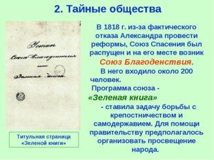 2. Тайные общества В 1818 г. из-за фактического отказа Александра провести ре