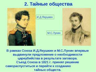 2. Тайные общества В рамках Союза И.Д.Якушкин и М.С.Лунин впервые выдвинули п