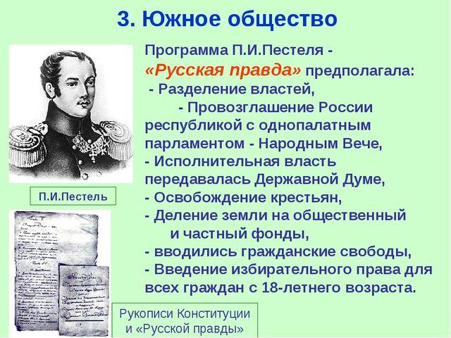 3. Южное общество Программа П.И.Пестеля - «Русская правда» предполагала: - Ра...