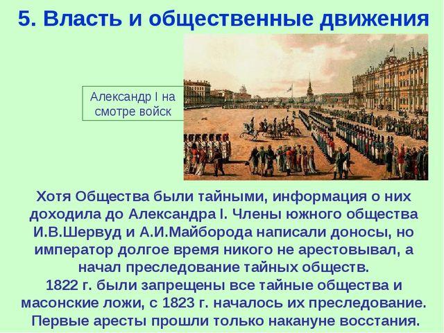 5. Власть и общественные движения Хотя Общества были тайными, информация о ни...