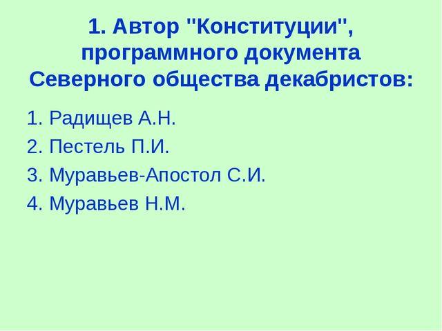 """1. Автор """"Конституции"""", программного документа Северного общества декабристо..."""