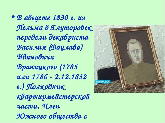 В августе 1830 г. из Пельма в Ялуторовск перевели декабриста Василия (Вацлава...