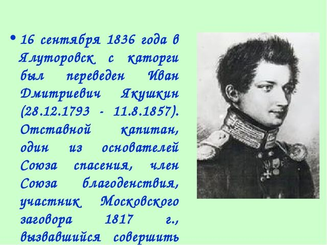16 сентября 1836 года в Ялуторовск с каторги был переведен Иван Дмитриевич Як...