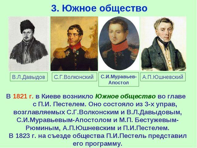 3. Южное общество В 1821 г. в Киеве возникло Южное общество во главе с П.И. П...