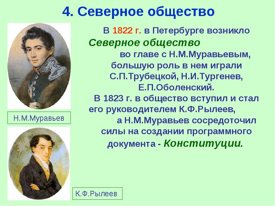 4. Северное общество В 1822 г. в Петербурге возникло Северное общество во гла...
