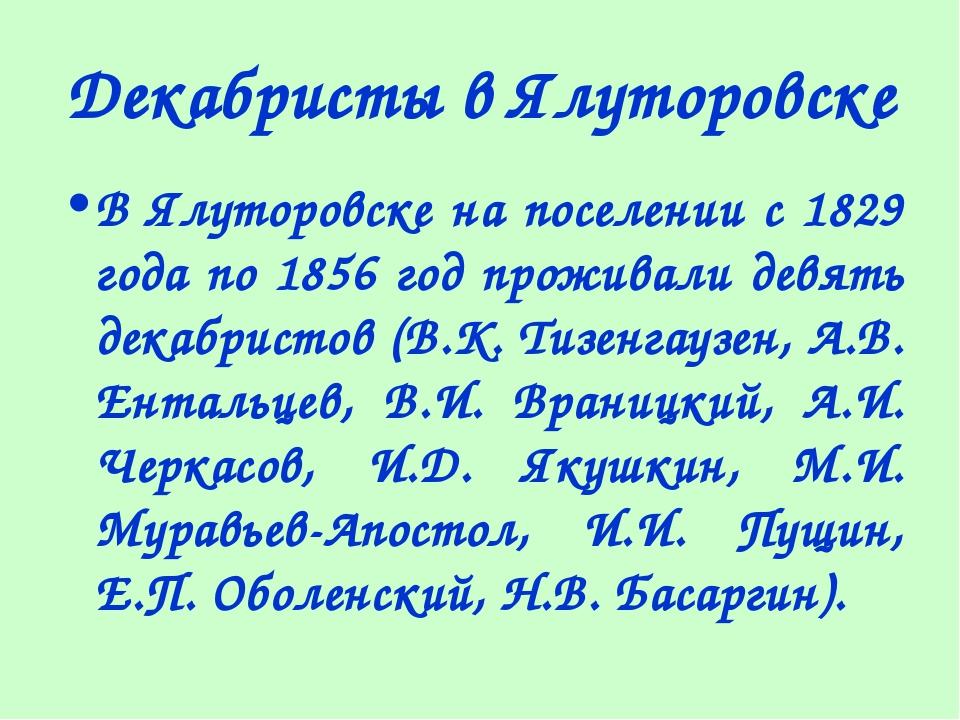 Декабристы в Ялуторовске В Ялуторовске на поселении с 1829 года по 1856 год п...