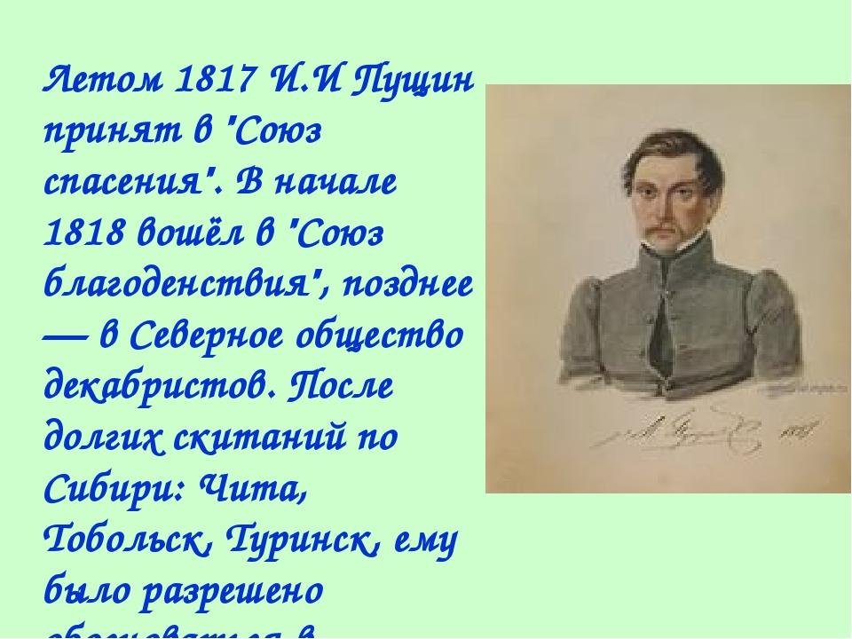 """Летом 1817 И.И Пущин принят в """"Союз спасения"""". В начале 1818 вошёл в """"Союз бл..."""