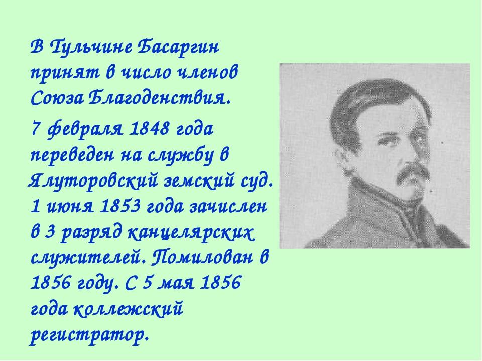 В Тульчине Басаргин принят в число членов Союза Благоденствия. 7 февраля 1848...