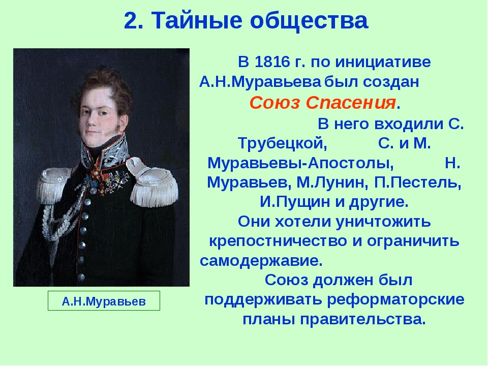 2. Тайные общества В 1816 г. по инициативе А.Н.Муравьева был создан Союз Спас...