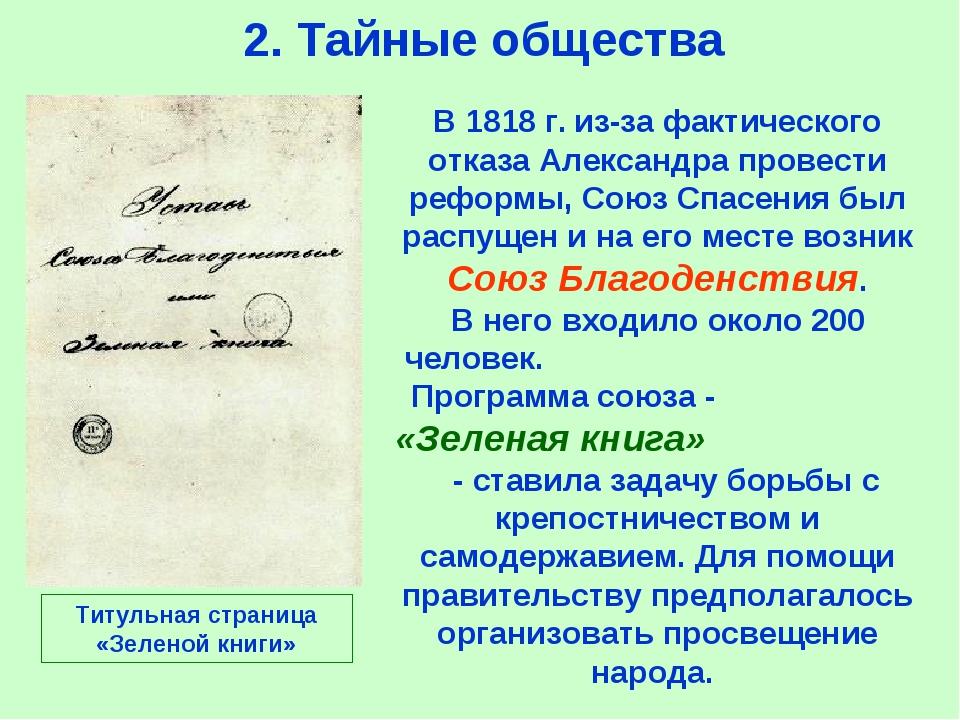 2. Тайные общества В 1818 г. из-за фактического отказа Александра провести ре...