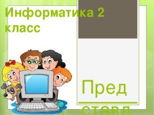 Информатика 2 класс Представление информации кодирование информации