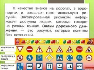 запрещающие предупреждающие информационные