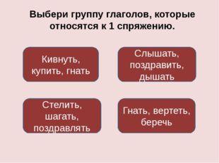 Выбери группу глаголов, которые относятся к 1 спряжению. Стелить, шагать, поз