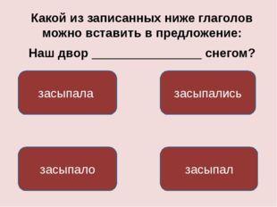 Какой из записанных ниже глаголов можно вставить в предложение: Наш двор ____