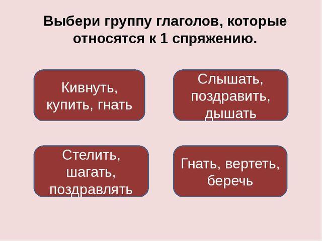 Выбери группу глаголов, которые относятся к 1 спряжению. Стелить, шагать, поз...