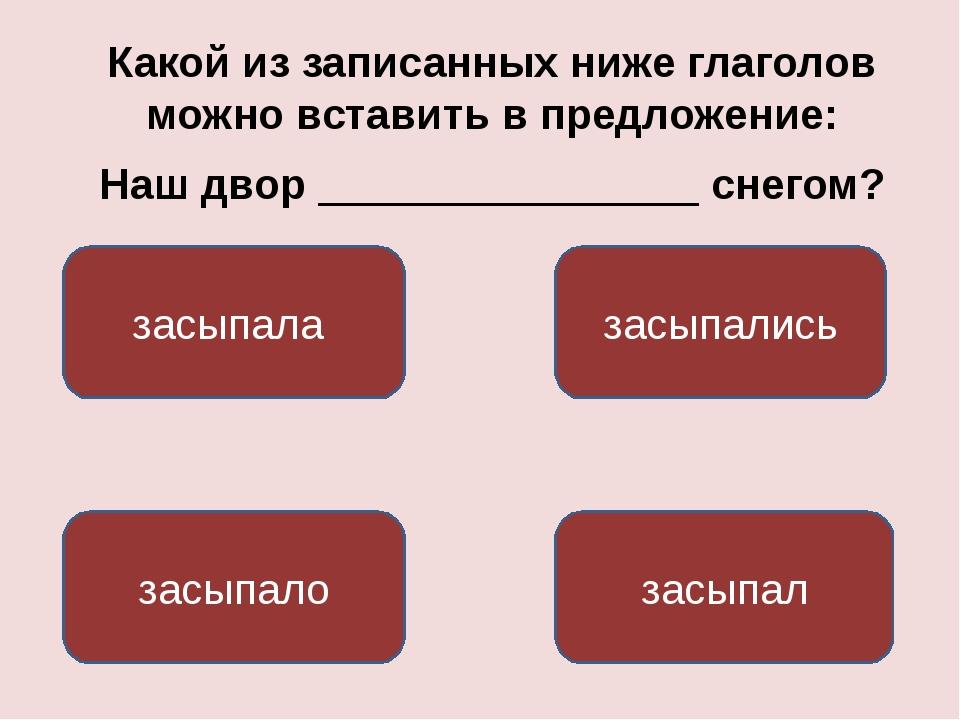 Какой из записанных ниже глаголов можно вставить в предложение: Наш двор ____...