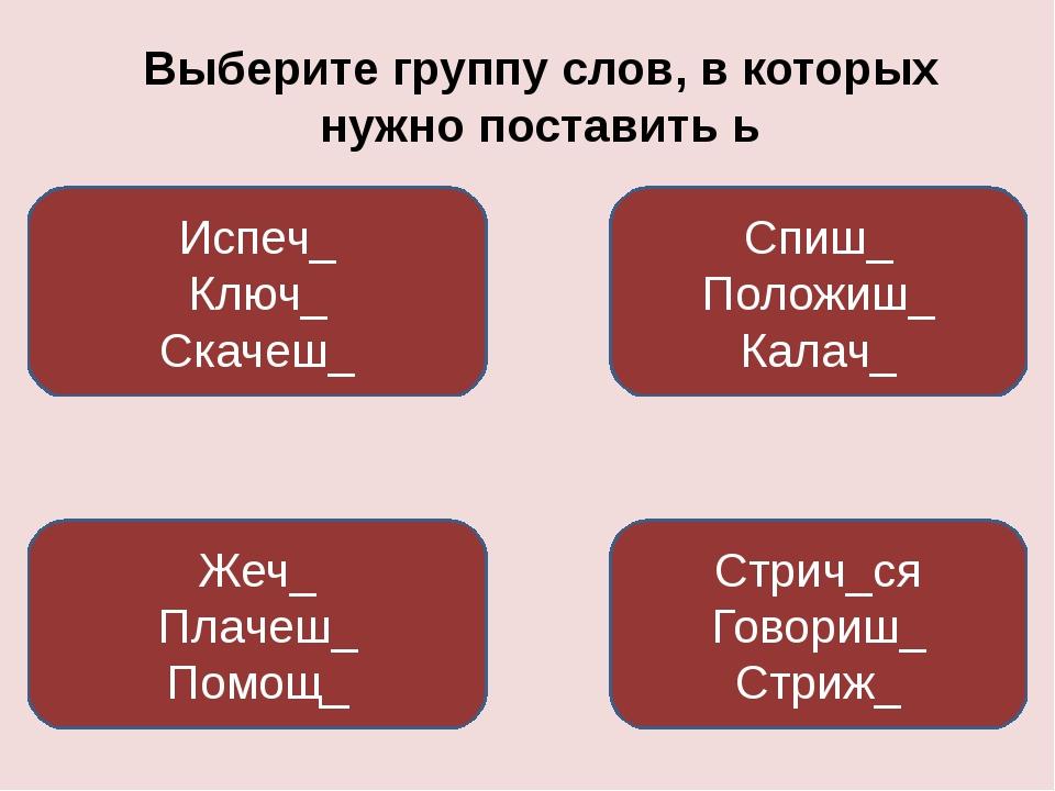 Выберите группу слов, в которых нужно поставить ь Жеч_ Плачеш_ Помощ_ Спиш_ П...
