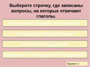 Выберите строчку, где записаны вопросы, на которые отвечают глаголы. Что дела