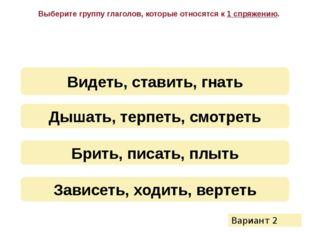 Выберите группу глаголов, которые относятся к 1 спряжению. Брить, писать, плы