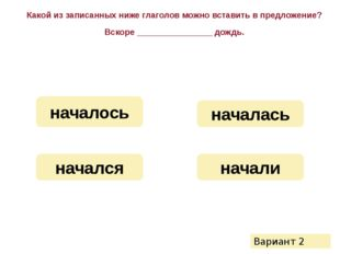 Какой из записанных ниже глаголов можно вставить в предложение? Вскоре ______