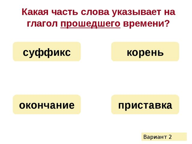 Какая часть слова указывает на глагол прошедшего времени? суффикс приставка о...