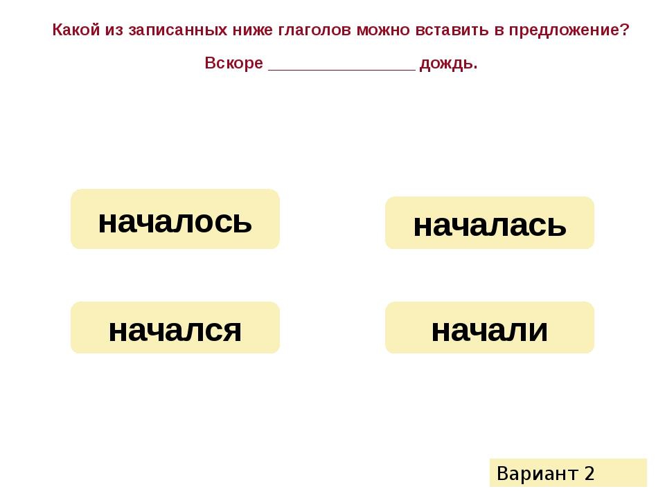 Какой из записанных ниже глаголов можно вставить в предложение? Вскоре ______...