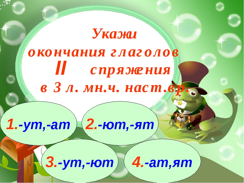 3.-ут,-ют 1.-ут,-ат 2.-ют,-ят 4.-ат,ят Укажи окончания глаголов спряжения в 3...