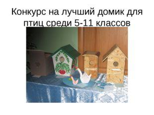 Конкурс на лучший домик для птиц среди 5-11 классов
