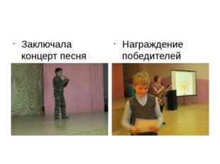 Заключала концерт песня «Лебединая верность», Дадобоев А. – 6 «А» класс Нагр