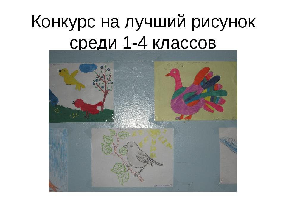 Конкурс на лучший рисунок среди 1-4 классов
