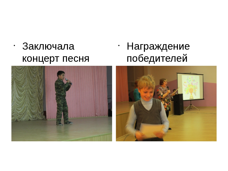 Заключала концерт песня «Лебединая верность», Дадобоев А. – 6 «А» класс Нагр...
