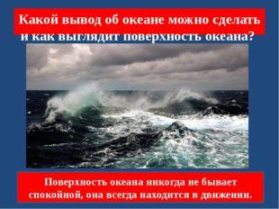 Какой вывод об океане можно сделать и как выглядит поверхность океана? Поверх