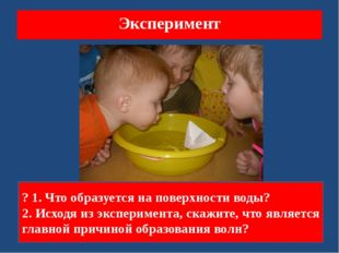 Эксперимент ? 1. Что образуется на поверхности воды? 2. Исходя из эксперимент
