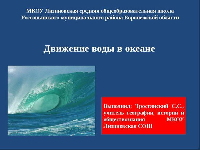 МКОУ Лизиновская средняя общеобразовательная школа Россошанского муниципально...