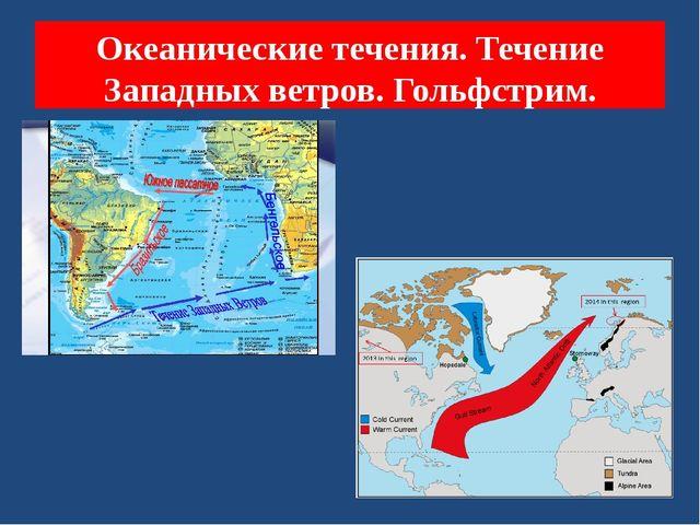 Океанические течения. Течение Западных ветров. Гольфстрим.