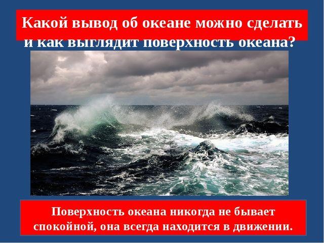 Какой вывод об океане можно сделать и как выглядит поверхность океана? Поверх...