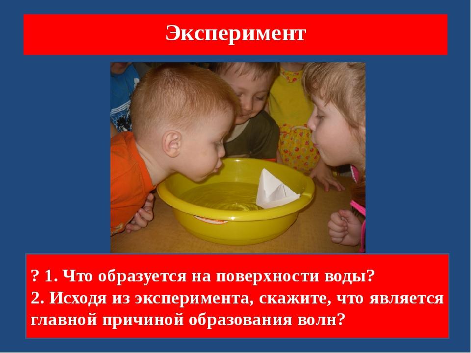 Эксперимент ? 1. Что образуется на поверхности воды? 2. Исходя из эксперимент...