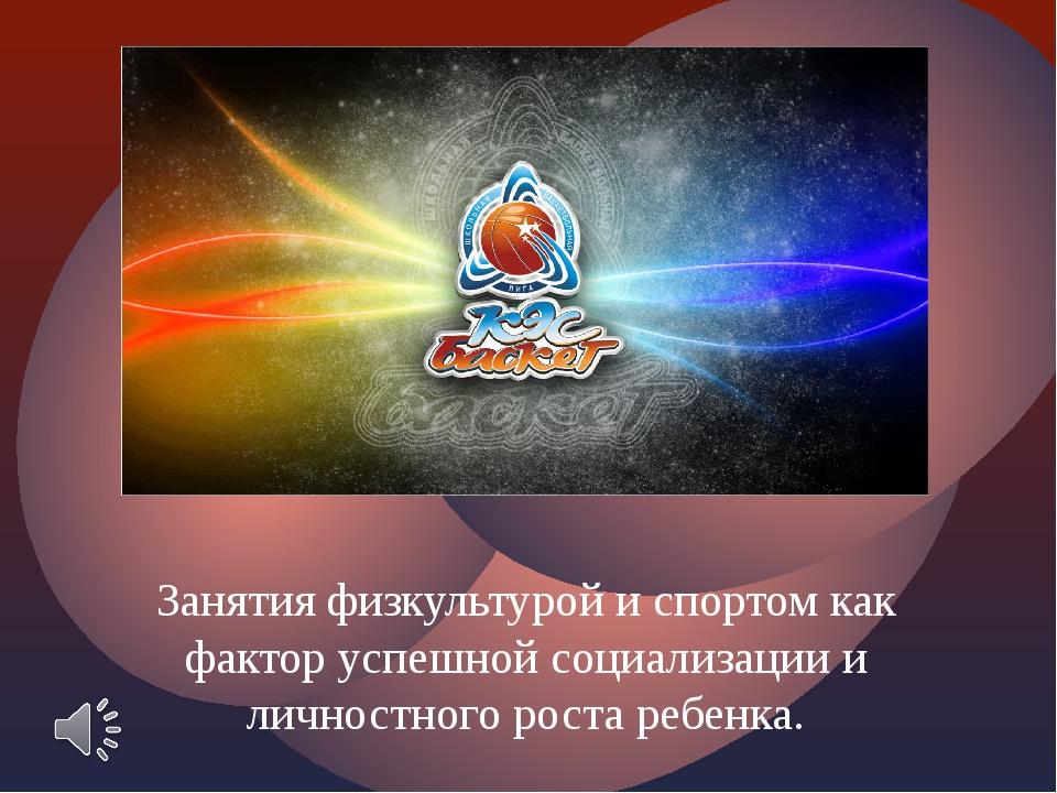 Занятия физкультурой и спортом как фактор успешной социализации и личностного...