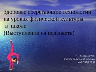 Комарова У.Н. Учитель физической культуры МБОУ СОШ № 46 Здоровье сберегающие