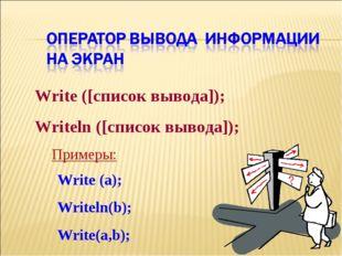 Write ([список вывода]); Writeln ([список вывода]); Write (a); Writeln(b); Wr