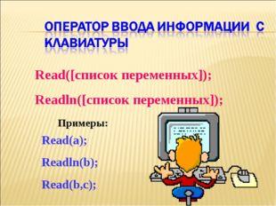 Read([список переменных]); Readln([список переменных]); Примеры: Read(a); Rea