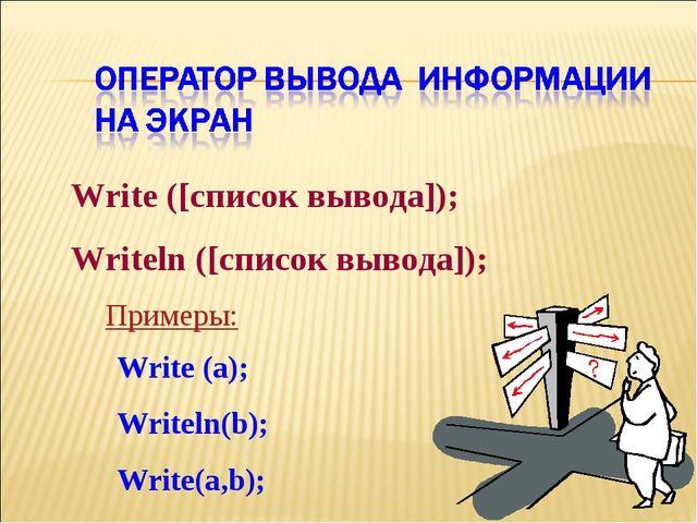 Write ([список вывода]); Writeln ([список вывода]); Write (a); Writeln(b); Wr...