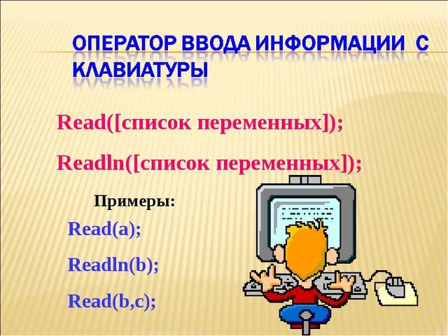 Read([список переменных]); Readln([список переменных]); Примеры: Read(a); Rea...