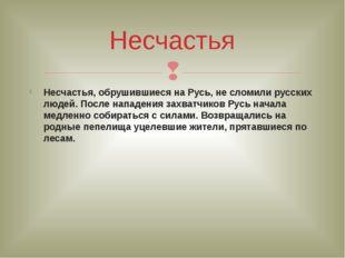 Несчастья, обрушившиеся на Русь, не сломили русских людей. После нападения за