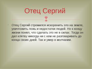 Отец Сергий стремился искоренить зло на земле, уничтожить ложь и недостатки л