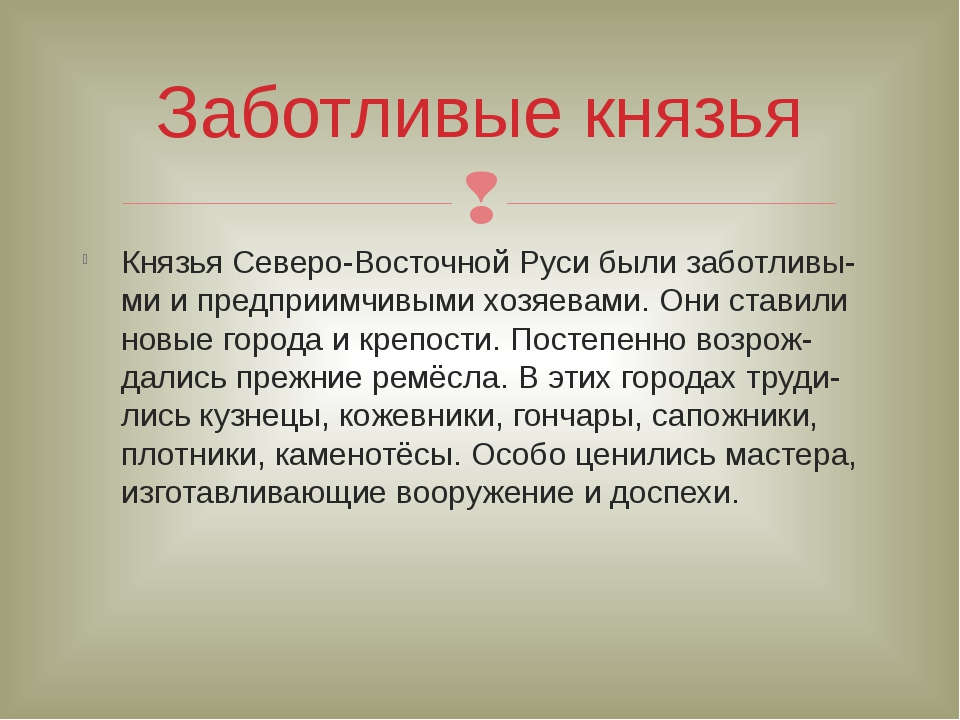 Князья Северо-Восточной Руси были заботливы-ми и предприимчивыми хозяевами. О...