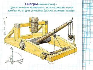 Онагры (монанконы) – одноплечевые камнеметы, использующие пучки жил/волос и,